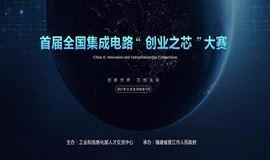 """2018全国集成电路""""创业之芯""""大赛 北京路演专场第一场"""