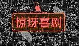惊讶喜剧开放麦【周三】