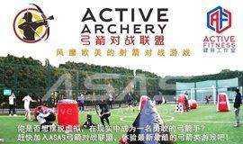 ASAS 真人弓箭对战 射箭吧!趣味体育社交活动