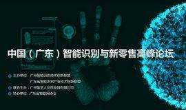 中国(广东)智能识别与新零售高峰论坛