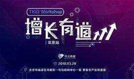 """增长有""""道""""- TKIO Workshop 北京站"""
