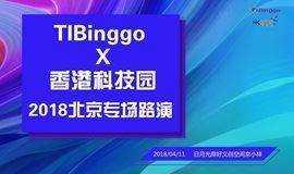 TIBinggo X 香港科技园 2018北京专场路演,投资机构开放邀请