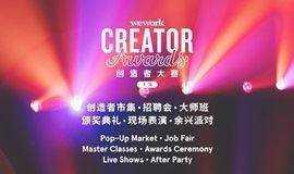 WeWork上海创造者大赛