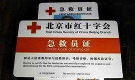 红五月,康康邀你红十字训练