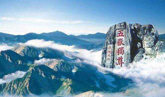 【两日游 夜爬泰山】3月24号登泰山观日出 游大明湖趵突泉