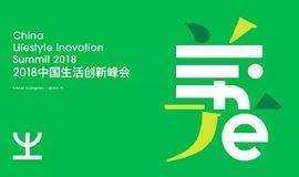 """2018中国生活创新峰会,""""美好新物种""""集结要搞事!"""