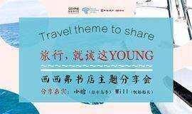 【西西弗书店·南京】旅行,就该这YOUNG | 主题分享会