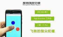 工作坊 | App Inventor工作坊:飞转的指尖陀螺