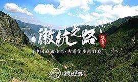 2018徽杭古道21km徒步越野