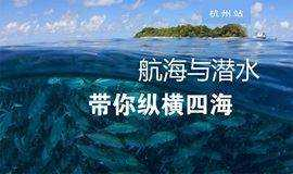 旅行,就该这YOUNG分享会杭州站预告 | 海的广度与深度,当海上老司机遇到闹海哪吒~