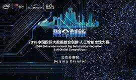 2018中国国际大数据融合创新·人工智能全球大赛 北京分赛区(国际赛区)