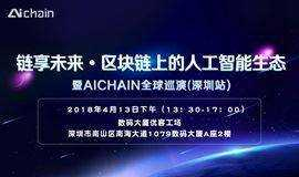 链享未来 - 区块链上的人工智能生态——AICHAIN全球巡演•深圳站