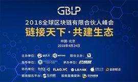 GBLP全球区块链有限合伙人峰会