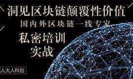 4/26-27人大人科创区块链活动 :拥抱数字未来——洞见区块链颠覆性价值  国内外区块链一线专家私密培训+实战 为你赋能