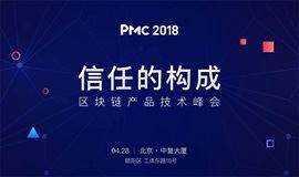 PMC2018区块链产品技术峰会