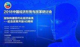 2018中国经济形势与改革研讨会