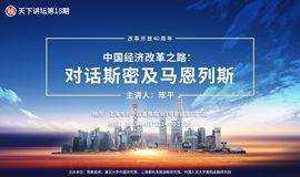 观天下 如果马恩列斯还活着,会如何看待中国的经济改革?