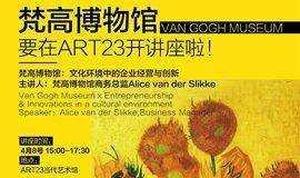 """梵高博物馆要在ART23开讲座啦!梵高博物馆商务总监Alice van der Slikke讲座""""梵高博物馆:文化环境中的企业经营与创新"""""""