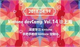 kintone devCamp Vol.14 @上海--深度学习kintone、手把手教你kintone定制化