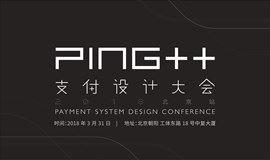 Ping++ 支付设计大会 2018 北京站