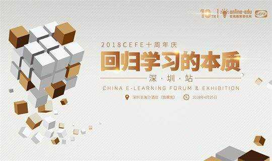 CEFE十周年庆·深圳站——中国企业在线学习实践分享