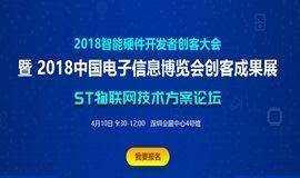 2018智能硬件开发者创客大会暨ST物联网技术方案论坛