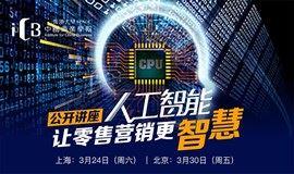 【香港大学】春季公开讲座  | 人工智能让零售营销更智慧