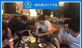 一度天使CEO下午茶,跨界交流,链接人脉