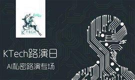 KTech路演日系列活动——AI私密路演专场