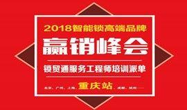 2018智能锁高端品牌赢销峰会——锁贸通服务工程师培训派单-重庆站