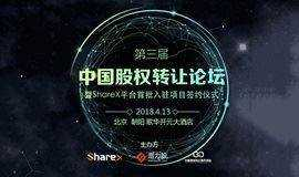 第三届中国股权转让论坛 暨ShareX首批入驻项目签约仪式