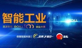 第二届【BOILL 100·创业大赛】智能工业专场路演