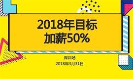 【猎聘·同道精英汇】2018年目标:加薪50%(深圳站)