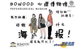 BOWOOD心理博物馆 ·特别版 ·跳槽季