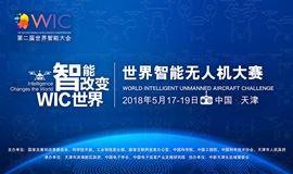 2018世界智能无人机大赛