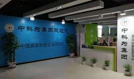 高新技术企业发展交流论坛106期(广州站)