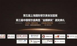 "2018 CHINA FOOD 第三届中国餐饮盛典""金麒麟奖""颁奖典礼--主会场论坛 VIP288/位(包含展会单日门票50元+电子会刊100元)"