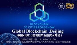 Global block chain 中国站 · 北京 · 第三十站 · 区块链产业投资人专场