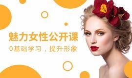 女性形象公益沙龙——《精致妆容、魅力发型、服饰搭配》