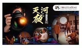 天河摄影家协会三月沙龙│3月16日杨惠耘老师教您《如何拍出不一样的人物照》