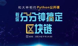 【Python公开课】分分钟搞定区块链