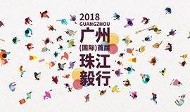 【珠江毅行】  2018广州(国际)首届珠江毅行大会