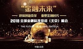 2018全球金融科技投资(北京)峰会