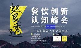 3月25日【餐透】| 餐饮认知峰会