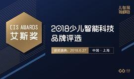 艾斯奖 · 2018少儿智能科技品牌评选