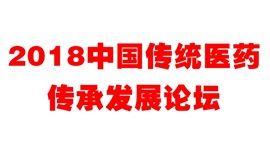 关于举办2018中国传统医药传承发展论坛的通知