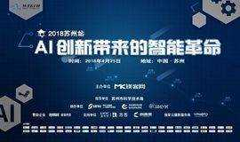 M-TECH主题论坛2018苏州站——AI创新带来的智能革命