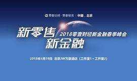 2018零壹财经新金融春季峰会:新零售·新金融