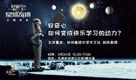 【林岚教授讲座】好奇心如何变成快乐学习的动力?