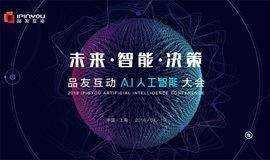 未来、智能、决策——2018品友互动人工智能大会